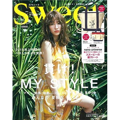 Sweet 2019年7月号 表紙画像