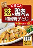 Classic Controller perfect score side dishes bran and chicken Japanese parent-child Flip 64g X 10 bags of