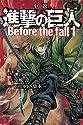 小説 進撃の巨人 Before the fall(1) / 涼風涼