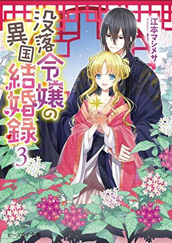 没落令嬢の異国結婚録3 (ビーズログ文庫)