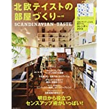 2017年 No.22 Scandinavian Pattern Collection カレンダー 2018