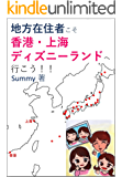 地方在住者こそ香港・上海ディズニーランドへ行こう!!