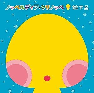 踊り子クリノッペ DVD