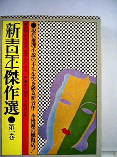 新青年傑作選〈第1巻〉推理小説論 (1970年)