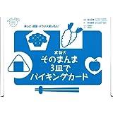 実物大・そのまんま3皿でバイキングカード (群羊社のたのしい食育教材シリーズ)