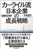 カーライル流 日本企業の成長戦略