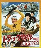 Japanese Movie - Truck Yaro Tenka Gomen [Japan BD] BSTD-2176