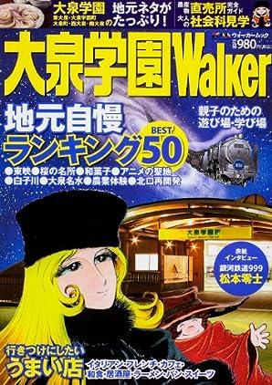 ウォーカームック  61804‐49  大泉学園ウォーカー (ウォーカームック 337)