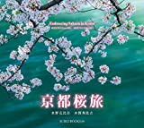 img - for Embracing Sakura in Kyoto (Japanese Edition) book / textbook / text book