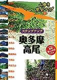 ステップアップ奥多摩・高尾 (山歩き安全マップ)