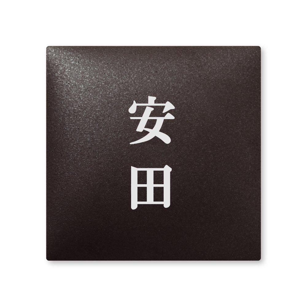 丸三タカギ 彫り込み済表札 【 安田 】 完成品 アークタイル AR-2-2-2-安田   B00RFESSYO