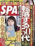 SPA!(スパ!) 2018年 10/30 号 [雑誌]