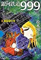 銀河鉄道999(GAMANGA)幽霊駅13号(8) / 松本零士の商品画像