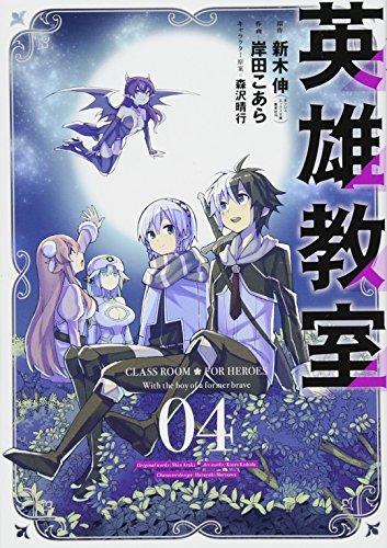 英雄教室(4) (ガンガンコミックス)