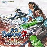 戦国BASARA2 HEROES オリジナルサウンドトラック