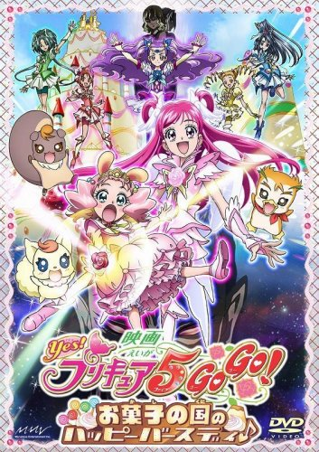 映画 Yes!プリキュア5 GoGo!お菓子の国のハッピーバースディ♪