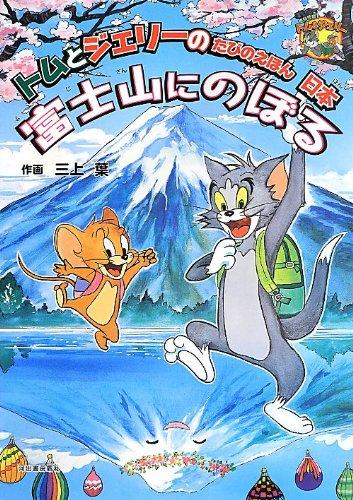 トムとジェリーのたびのえほん 日本 富士山にのぼる (だいすき!トム&ジェリーわかったシリーズ)
