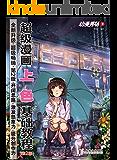 动漫秀场9——超级漫画上色基础教程(第2版)
