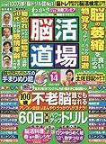 脳活道場(14) 2017年 06 月号 [雑誌]: わかさ 増刊