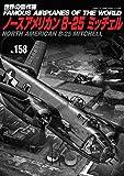 世界の傑作機No.158 ノースアメリカンB-25ミッチェル (世界の傑作機 NO. 158)