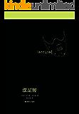 """汉尼拔(经典犯罪悬疑片原著,不可错过的""""沉默的羔羊""""系列) (沉默的羔羊系列)"""