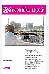 Islamia Matham (Tamil) Kindle Edition