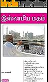 Islamia Matham (Tamil)