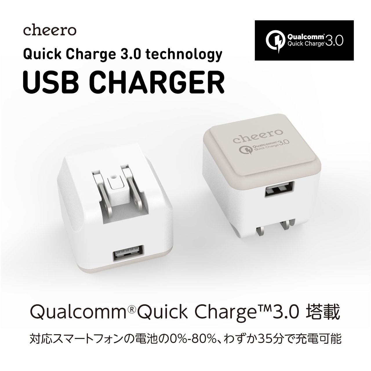 1,380円、コンパクトな急速充電器「cheero USB AC Charger QC3.0」が発売