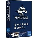 NewsPicks(最新)  1年版 Win/Mac/Android対応