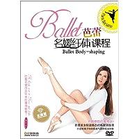 芭蕾名媛纤体课程(DVD)