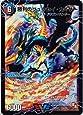 デュエルマスターズ 【勝利のリュウセイ・カイザー】【ビクトリーカード】 DMR04-V02-VR 《ライジング・ホープ》