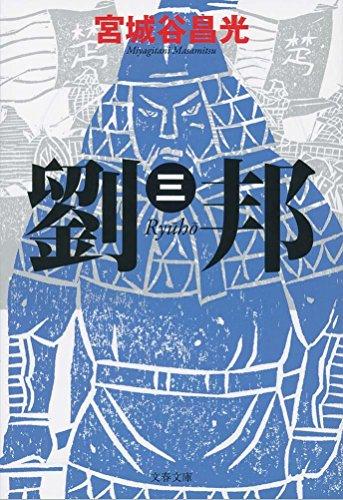 劉邦(三) (文春文庫 み)
