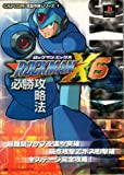 Rockman X6 Strategy Guide (Japanese Import)