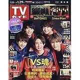 週刊TVガイド 2021年 1/29号