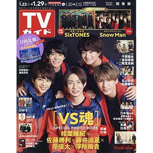 週刊TVガイド 2021年 1/29号 表紙画像