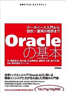 絵で見てわかるoracleの仕組み db magazine selection 小田 圭二 本