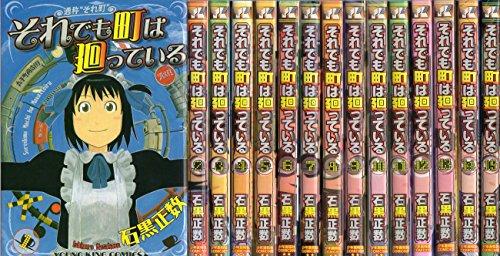 それでも町は廻っている コミック 1-15巻セット (ヤングキングコミックス)