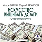 Iskusstvo vyshibat' dolgi: Sovety psikhologa | I. O. Vagin,S. V. Arkhipov
