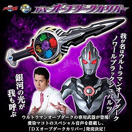 Amazon com: Bandai DX Orb Dark Caliber Ultraman R/B (Lube