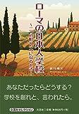 ローマの日本人学校 ―二つの町が一つになるとき―