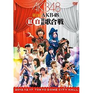 『第2回 AKB48 紅白対抗歌合戦 (DVD2枚組)』