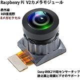 ラズベリーパイ Raspberry Pi V2カメラモジュール 赤外線 Raspberry PiカメラV2対応 8メガピクセル 160度視野 静止画と録画ビデオのサポート ソニーIMX 219用センサーチップ