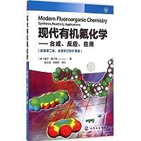 现代有机氟化学:合成、反应、应用