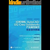 3D打印机/AutoCAD/UG/Creo/Solidworks产品模型制作完全自学教程
