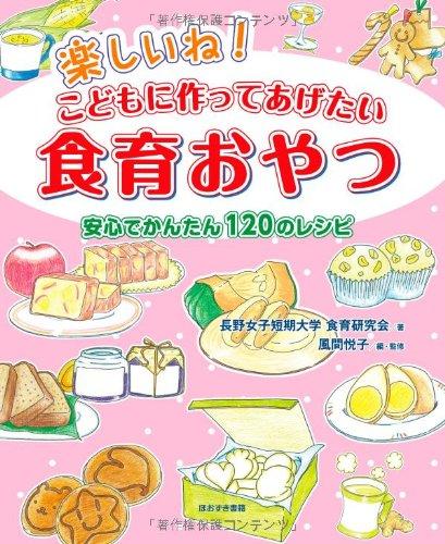 Download Tanoshine kodomo ni tsukutte agetai shokuiku oyatsu : Anshin de kantan hyakuniju no reshipi. pdf