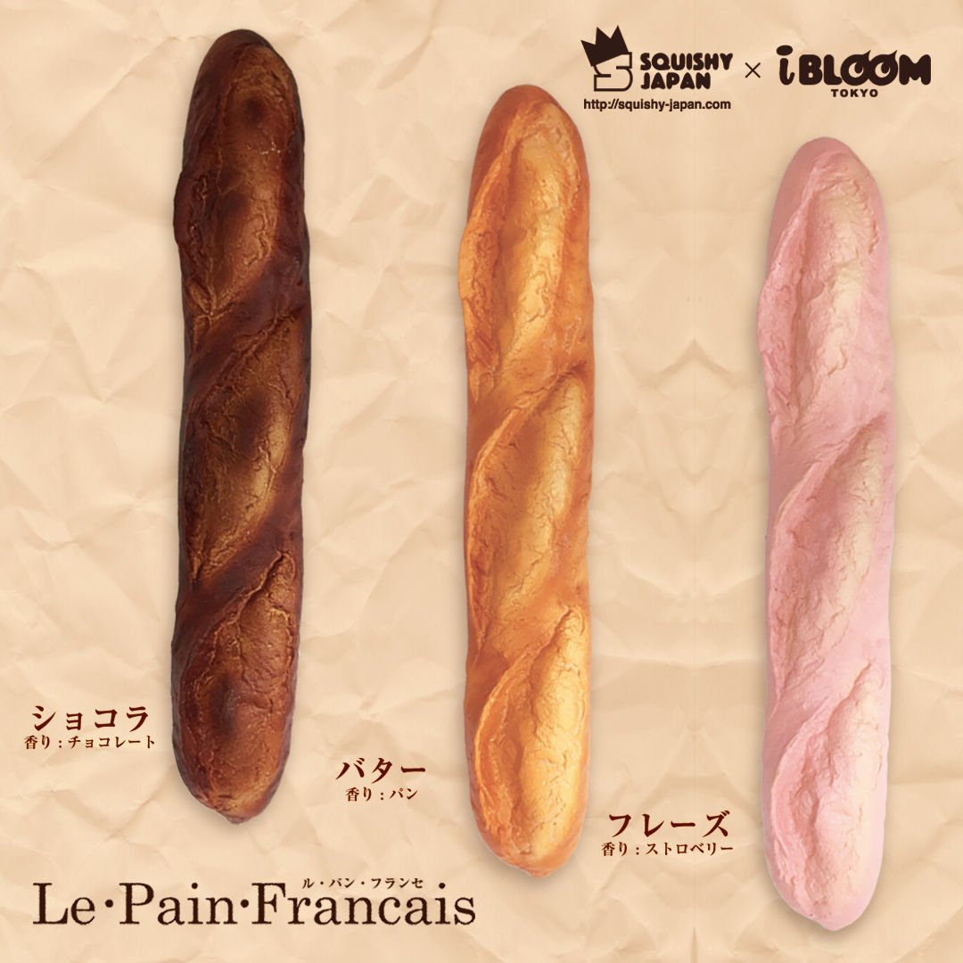 iBloom Le Pain Francais Squishy Butter Version by ibloom (Image #3)