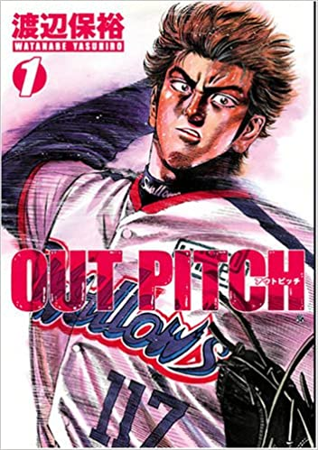 OUT PITCH 1 (BUNCH COMICS) | ...