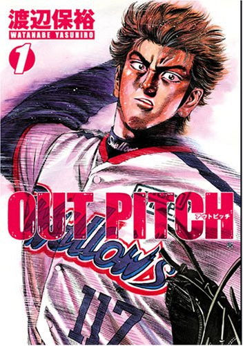 OUT PITCH 1 (BUNCH COMICS) (2007) ISBN: 4107713571 [Japanese Import]