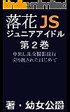 落花JSジュニアアイドル(2) 中出し乱交撮影旅行 売り渡されたはじめて 落花JSジュニアアイドルシリーズ (YKロリータ文庫)