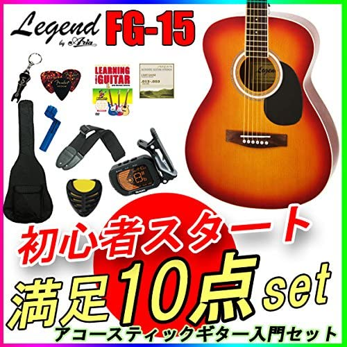 LEGEND FG-15 CS 入門10点セット☆少し小ぶりのアコースティックギター 初心者入門セット